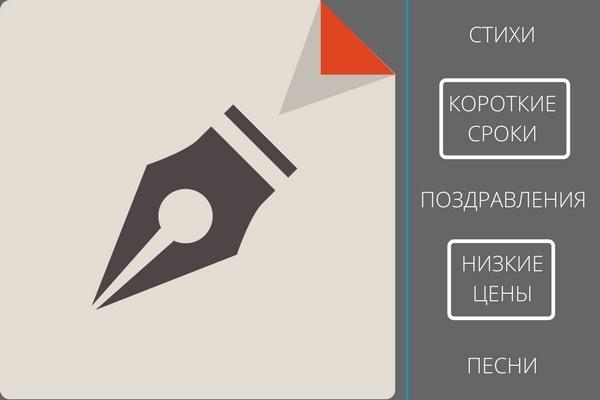 Написание абсолютно любых текстов песен 1 - kwork.ru