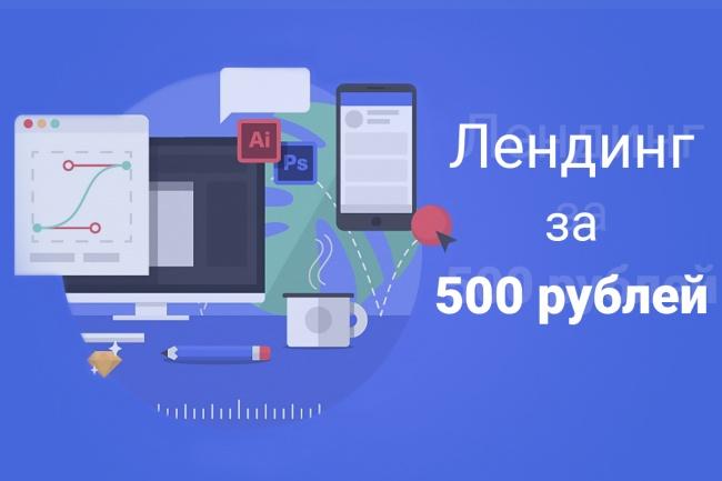 Создам дизайн сайта Landing page 1 - kwork.ru