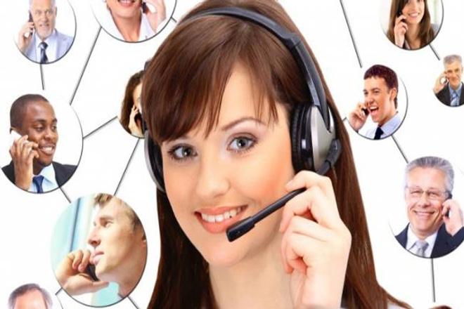Прозвоню ваших клиентовПерсональный помощник<br>Прозвон 200 ваших клиентов автоматической программой. Средняя цена составит около 2р за 1 клиента. Предоставлю статистику по телефонам клиентов, которые согласились на обратный звонок менеджера. Качество и оперативность гарантирую!<br>