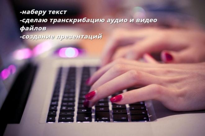 Наберу текст любой сложности,транскрибация видео и аудио файлов 1 - kwork.ru