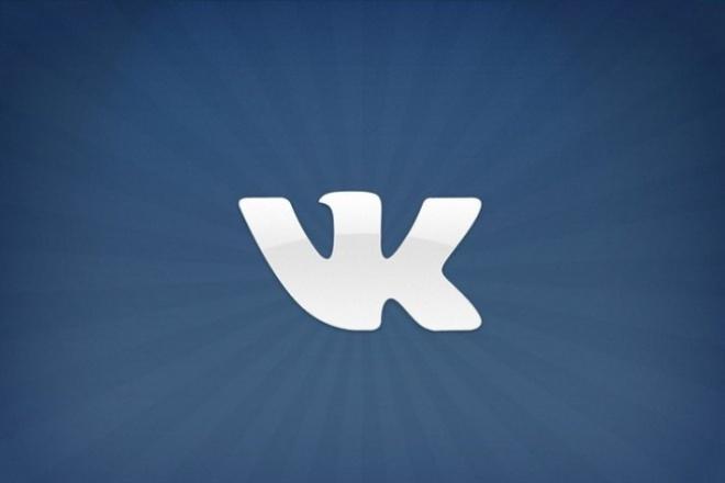 сделаю 500 подписчиков в группу ВК, живые люди, не боты 1 - kwork.ru