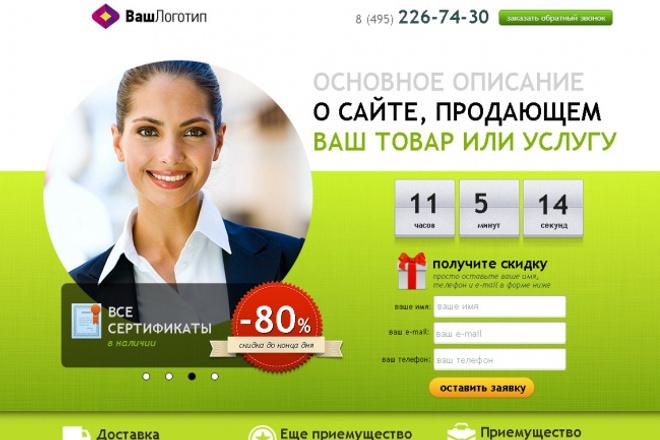 Продающий лендинг для любого товара 1 - kwork.ru