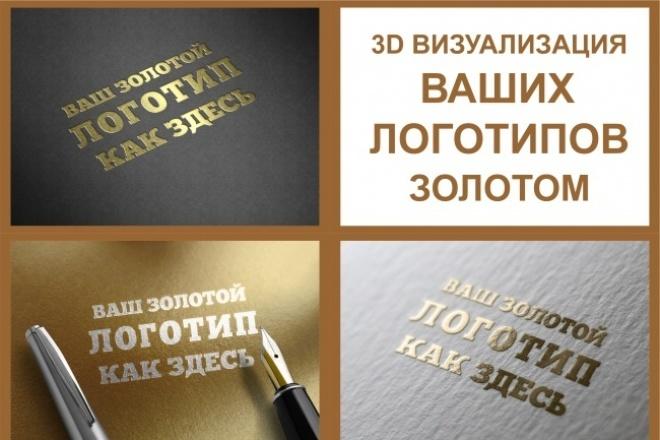 Сделаю 3D визуализацию вашего логотипаЛоготипы<br>Если вы хотите представить свою работу в наиболее выгодном свете или увидеть как она будет смотреться в напечатанном виде, или тисненная золотом на дорогой бумаге я помогу вам в этом. Для чего этот кворк . Потратив 500 рублей вы получаете 6 вариантов переноса своего логотипа на золотую поверхность или золотом на бумаге, металле или иной поверхности. Это может вам понадобится если вы хотите заранее увидеть как будет выглядеть ваш логотип в реальной жизни на реальной поверхности, не потратив при этом большую сумму денег на печать и производство. Что вы получаете за 500 рублей. В заказ стандартного кворка входят 6 джипег изображений визуализации высокого качества. Что вы можете заказать дополнительно. Дополнительно за 500 рублей вы можете заказать ту же самую визуализацию без фона. Я сдам вам пнг файл с прозрачным фоном чтобы вы могли сами или с помощью вашего веб дизайнера наложить логотип на любую поверхность (и даже на сайт.) по вашему усмотрению. Я также могу передать вам (за дополнительные 500р.) псд исходники визуализации. Вы можете далее использовать их по своему усмотрению. Передача исходников через ссылки на скачивание в мой дропбокс. В ы также можете заказать разработку 3-х вариантов нового логотипа. Эта услуга тоже стоит 500 р. Что от вас требуется. Предоставте мне на странице заказа ваш логотип в пнг на прозрачном фоне или в джипег на белом фоне. Файлы должны быть в хорошем качестве.<br>