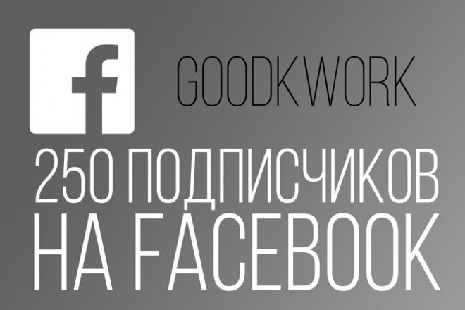 250 подписчиков на FanPage в FacebookПродвижение в социальных сетях<br>Добрый день, занимаюсь накруткой подписчиков в FaceBook, оперативно, с гарантией. 1) Подписчики добавляются плавно 2) Никаких ботов, только живые пользователи 3) Отлично подходит для новых пабликов. 4) Отсутствие санкций со стороны фейсбук 5) Гарантия качества! Со временем возможны отписки, но не более 5%. Даже это мы готовы компенсировать по Вашему обращению. Занимаюсь уже более 2х лет, за качество отвечаю. Займет до 4х дней, дабы не было вопросов по резкой активности у модераторов.<br>
