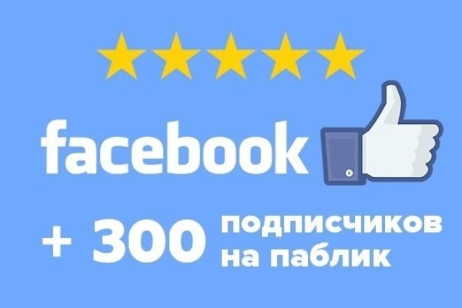 300 подписчиков на паблик FanPage в ФейсбукПродвижение в социальных сетях<br>Только живые исполнители с активными аккаунтами. К вашему паблику присоединяются 300+ людей, что поднимает ваш паблик в поиске на верхние позиции. Все исполнители живые люди, возраст исполнителей от 18 лет. Количество друзей на профиле 200+; Процент отписки: до 1. 2%. Стандартный возраст подписчиков 18+, но вы как заказчик можете задать его сами. Стандартная Скорость: 2-5 дней, имитация спонтанного добавления - чтобы ваш паблик не забанили ! За заказ сразу трех кворков вы получаете на 10% больше чем при заказе одного;<br>