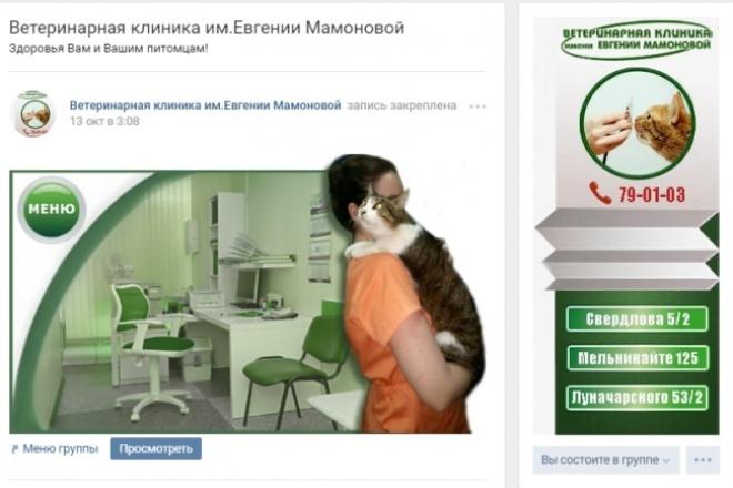 Эффектное оформление группы ВК 1 - kwork.ru
