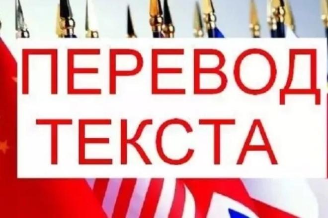 Переведу любой текст с английского языка на русский языкПереводы<br>Переведу текст или несколько небольших текстов (в общем не более 2000 слов ) с английского языка на русский язык.<br>