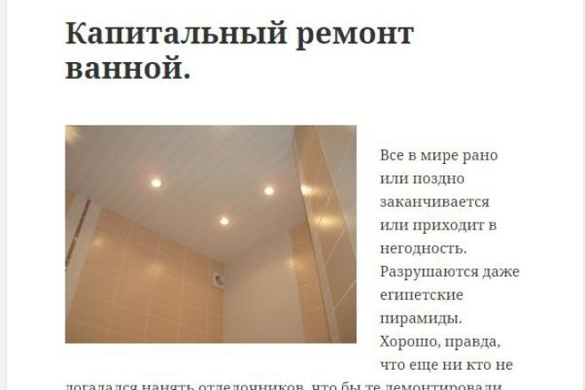 напишу текст для вашего сайта или блога 1 - kwork.ru