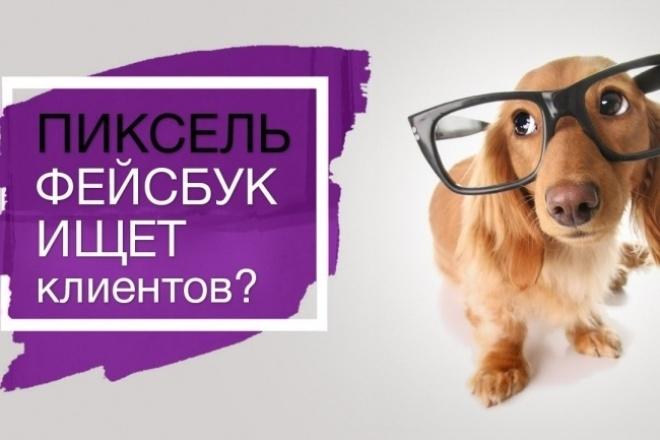 Установка пикселей 1 - kwork.ru