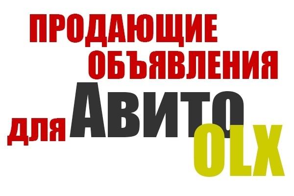 Напишу 5 продающих объявлений для продаж на Авито 1 - kwork.ru
