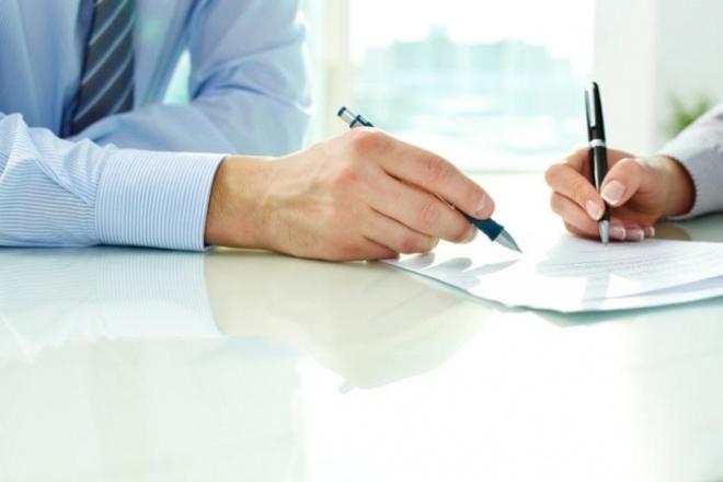 Составлю первичную документациюБухгалтерия и налоги<br>Составлю первичную документацию быстро и качественно: - Счет на оплату покупателю; - Товарная накладная; - Акт выполненных работ (оказанных услуг); - Счет-фактура; - Универсальный передаточный документ; - Платежное поручение; - Доверенность по форме М-2.<br>