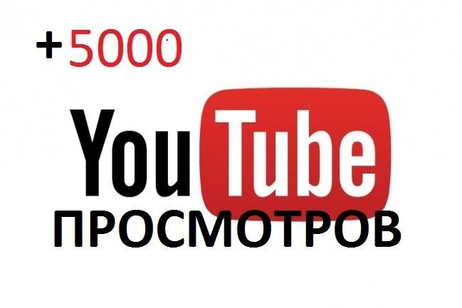 Добавлю 5000 просмотров в YoutubeПродвижение в социальных сетях<br>При заказе данного кворка (за 500 р. ), вы добавите 5000 просмотров к указанному видео в Youtube. Эти просмотры останутся навсегда на вашем Ютуб видео. Примерное количество отписок 0-5% Пароль для доступа в ваш аккаунт не нужен. Нам необходима только ваша ссылка на видео. Гарантируем качественные просмотры со всего мира, поднятие рейтинга вашего видео. 100% безопасно. Гарантия возврата денег.<br>