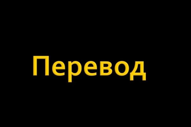 Переведу любой текст 1 - kwork.ru