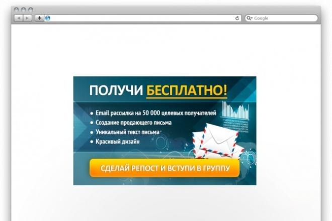Дизайн небольшого баннера 1 - kwork.ru