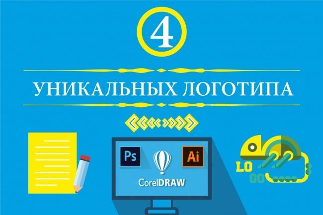 4 уникальных логотипа 1 - kwork.ru