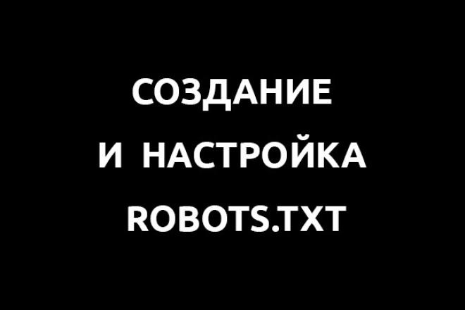 Создание и настройка robots.txt 1 - kwork.ru