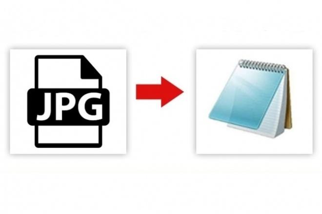 Набор текста с картинки или pdf файлаНабор текста<br>Дословно переведу Ваши файлы в текст. Работаю быстро и грамотно, исправляю ошибки в тексте. Высылаю работу в формате . doc, однако по желанию могу конвертировать в нужный формат. Работаю только с файлами хорошего и отличного качества; если файл будет низкого качества, то я буду вынуждена отказаться от работы, т. к. не смогу гарантировать качественное исполнение. В кворке указана оплата за обработку 10000(10 тысяч) знаков без пробелов (все, что свыше данного объема, можно оформить как дополнительную услугу)<br>