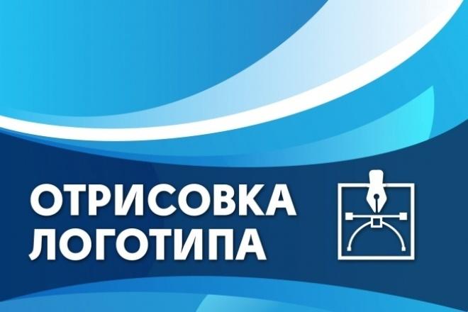 Логотип - отрисовка в векторную графику 11 - kwork.ru