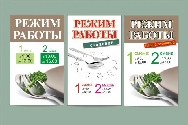 рекламный постер 2 - kwork.ru
