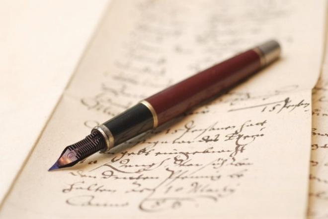 напишу 2 рассказа или сочинения 1 - kwork.ru