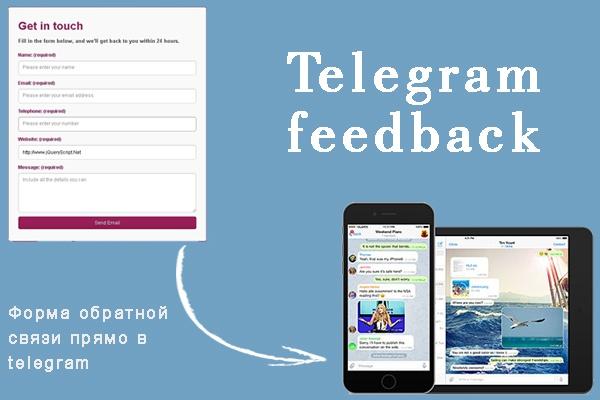 Telegram Feedback (Оповещение формы обратной связи прямо в telegram) 1 - kwork.ru