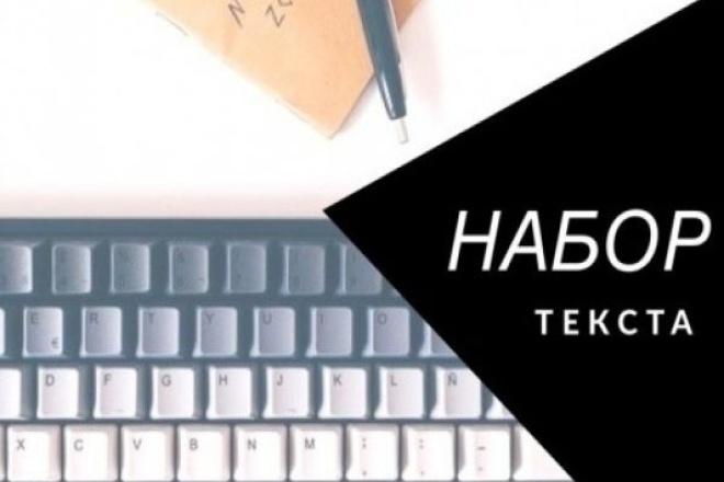 Наберу текст на русском и английском языке грамотно и быстроНабор текста<br>Наберу текст с любых источников (в том числе рукописных - с разборчивым почерком). Гарантирую качественное и ответственное исполнение в срок.<br>