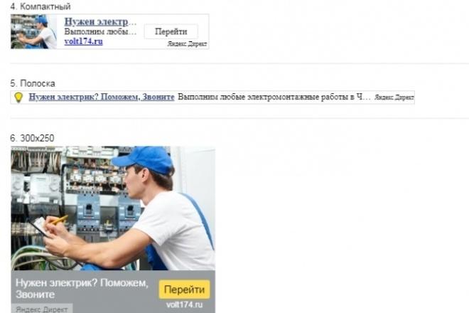 Настрою рекламу в Яндекс директ РСЯ Качественно 1 - kwork.ru