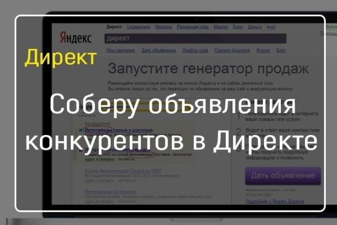 Соберу объявления из Директа 1 - kwork.ru