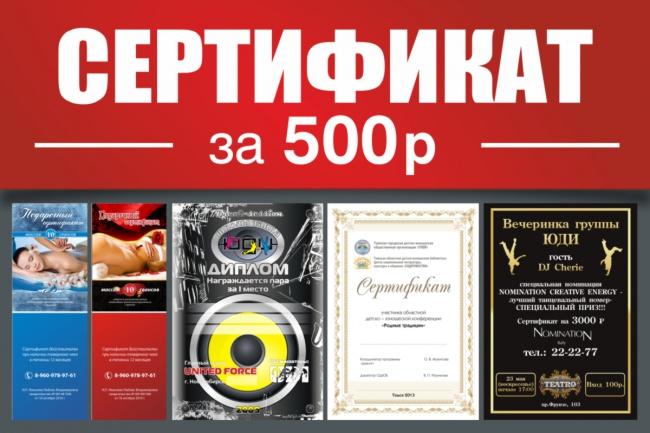 Макет сертификата 1 - kwork.ru