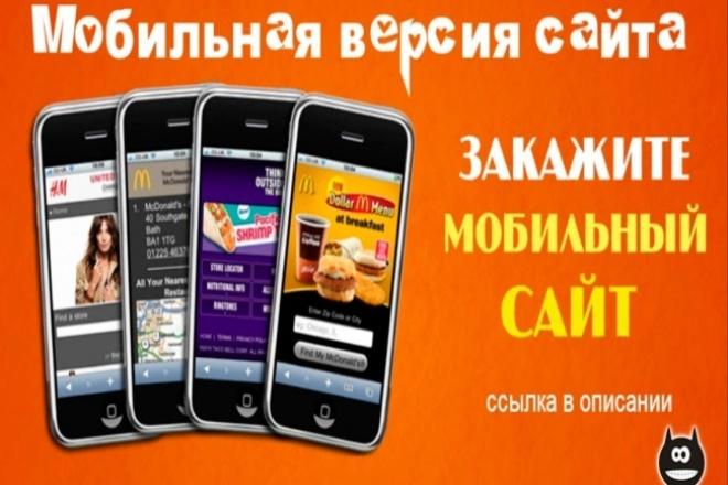 Адаптация сайта под мобильный устройства 1 - kwork.ru