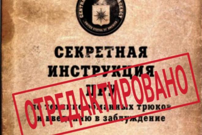 Напишу понятную инструкцию к оборудованию, станкам, продукции 1 - kwork.ru