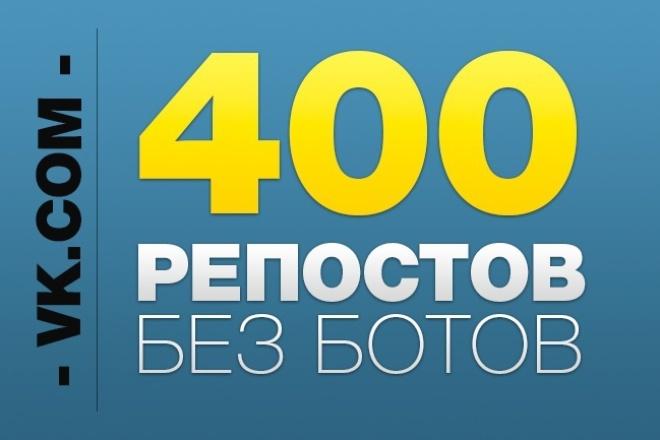 накрутка 400 репостов живыми людьми VK.COM 1 - kwork.ru