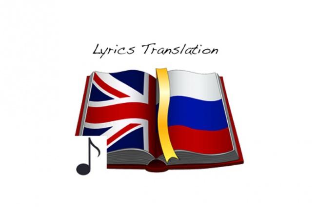 сделаю перевод песни с английского языка 1 - kwork.ru