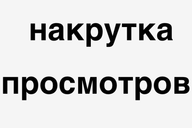 Накручу 3000 просмотров на фото в Instagram 1 - kwork.ru