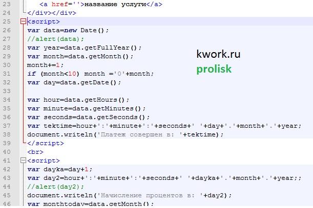 Напишу скрипт замены данныхСкрипты<br>Важ нужен скрипт замены данных на странице ? Например, после клика или при наведении? Или изменять блоки с заданным интервалом времени? Сложно, сложно... Но я все сделаю! Напишу скрипт. Например: 1) нужно на странице после клика на кнопку или блок заменить содержимое (поменять ссылку, картинку, создать кнопку скачать); 2) с определенным интервалом меняется содержимое (например, через 5 сек меняется текст или картинка, или через каждые 3 секунды появляется кнопка скачать); И другие скрипты. Если нужно сделать все на вашем хостинге, сразу предоставляйте данные доступа!<br>