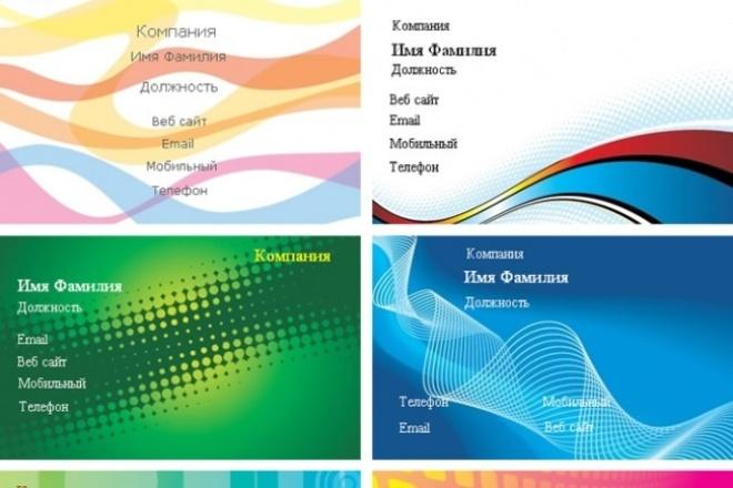Макет-дизайн визиткиВизитки<br>Качественно. Уникально. Быстро. Сделаю дизайн-макет визитки. Дизайн визитки, разработанный с учетом всех Ваших потребностей и пожеланий и полностью готовый для отправки в печать.<br>
