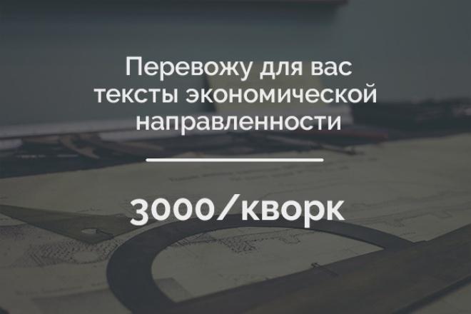 Сделаю перевод текста экономической направленности с англ/на англ 1 - kwork.ru