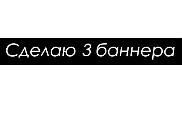 Сделаю 3 баннераБаннеры и иконки<br>Сделаю 3 баннера, это могут быть просто 3 варианта одного баннера, любо 3 рекламных баннера для Яндекс директ или Google Adwords и т. д.<br>