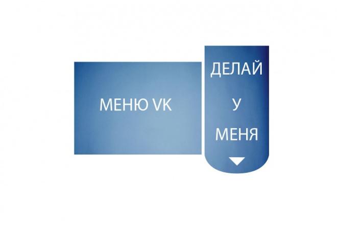 Сделаю вам красивое меню VK первым 10 секретный но очень приятный бонус) 1 - kwork.ru
