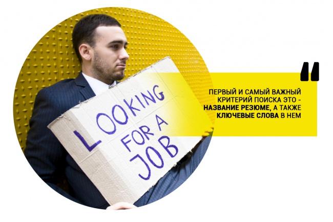 Составлю грамотное резюме на английскомДругое<br>Хотите найти работу за границей? Или просто поразить местного работодателя Вашим CV? Помогу составить грамотное, толковое, продающее резюме, заточенное под конкретную вакансию! Если Вы уже знаете, где хотите работать, то можете скидывать ссылки на вакансии.<br>