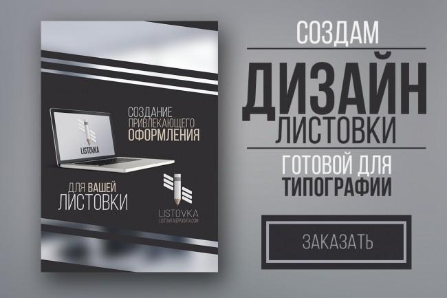 Разработаю дизайн для листовки или флаера 1 - kwork.ru