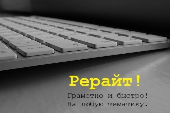 сделаю рерайт с исходника 1 - kwork.ru