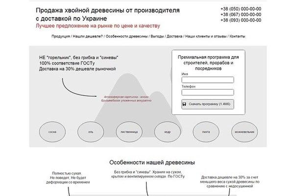 Сделаю  прототип продающего лендинга 1 - kwork.ru