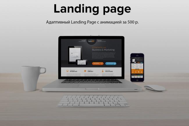 Сверстаю адаптивный Landing Page с анимациейВерстка и фронтэнд<br>За один кворк вы получаете: 1. Адаптивный Landing Page(до 5 СЕКЦИЙ) с анимацией (анимация элементов при прокрутке страницы). 2. Валидный и современный код html5, CSS3 3. 1 Простой слайдер (если необходим) 4. Бесплатную поддержку в течении месяца.<br>