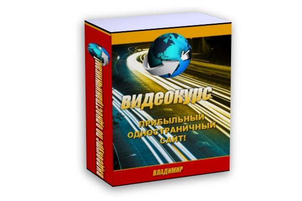 Создам 3D коробку для вашего инфопродукта 1 - kwork.ru