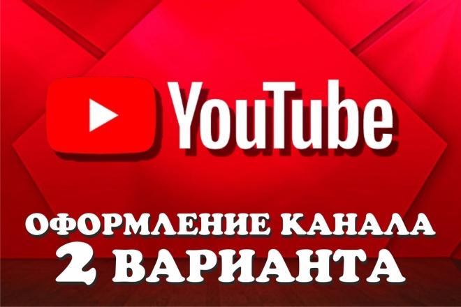 Оформлю ваш канал на YouTube. Два варианта за один кворк 1 - kwork.ru