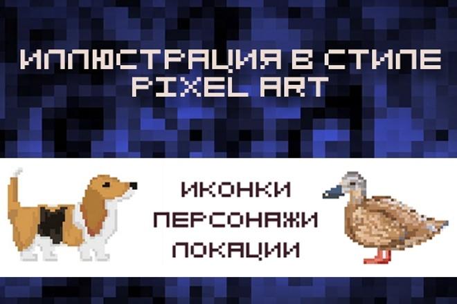 Создам векторную иллюстрацию в стиле Pixel art 1 - kwork.ru