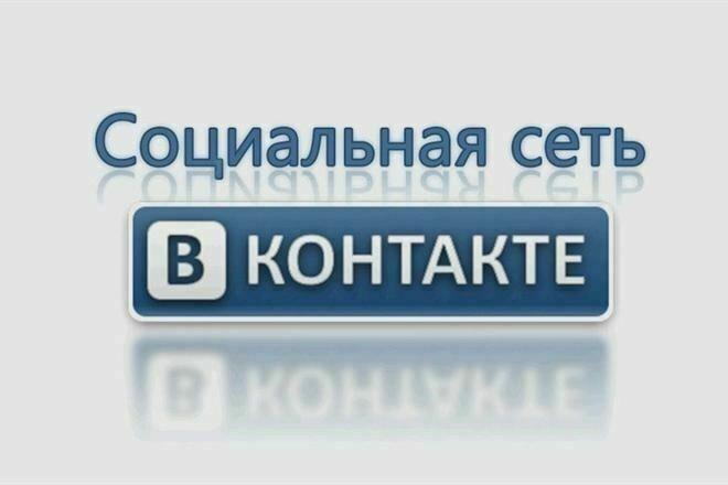 Создание оформления группы ВК 1 - kwork.ru