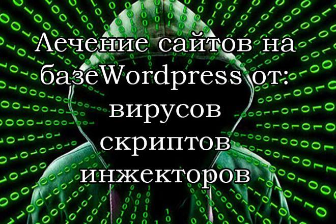 Очистка сайта от вирусов, скриптов, инджекторов на базе WordPress 1 - kwork.ru