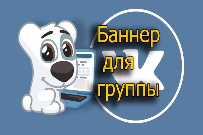 Баннер для группы вконтакте 1 - kwork.ru